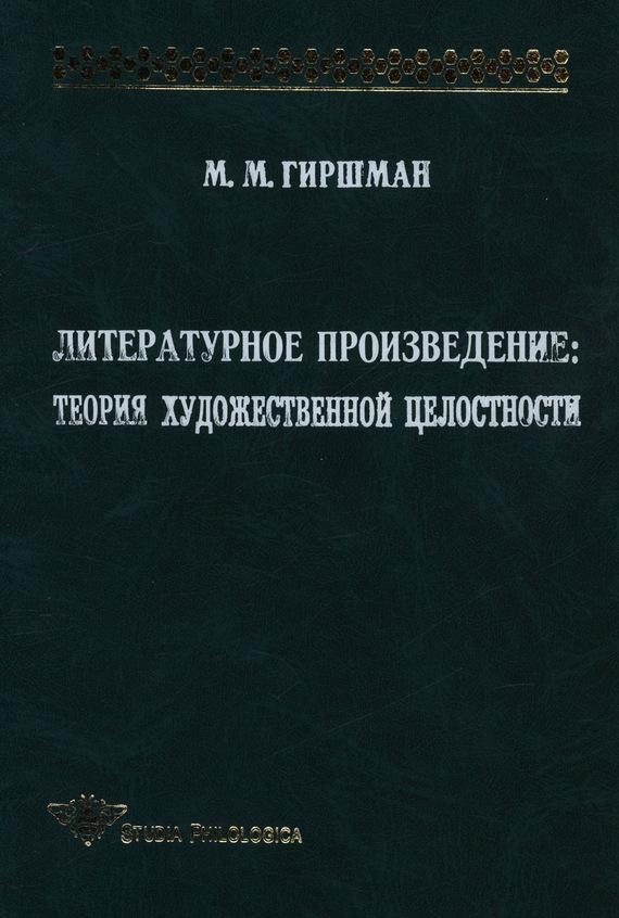 Михаил Гиршман. Литературное произведение: Теория художественной целостности