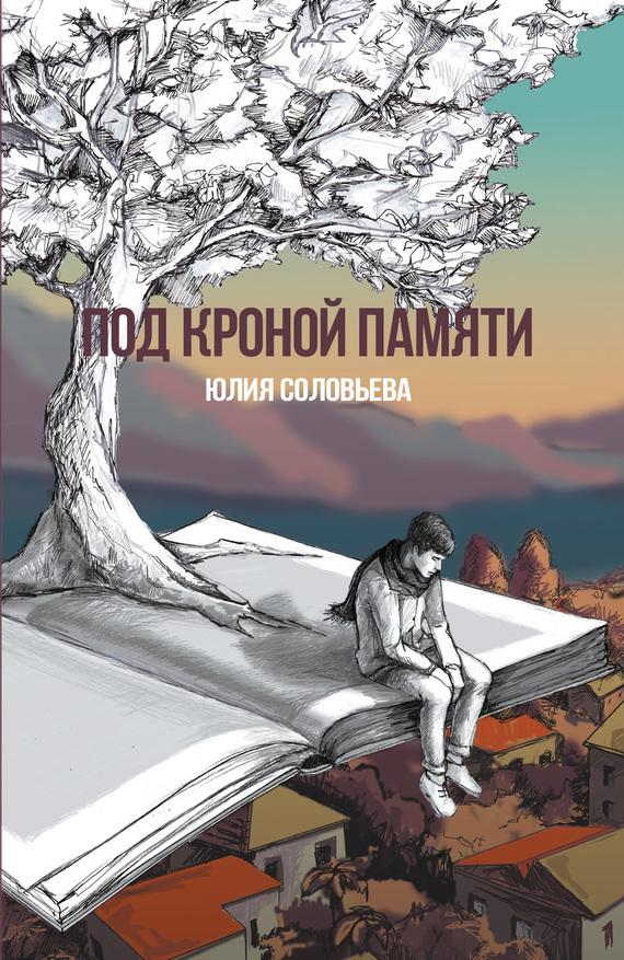 Юлия Соловьева Под кроной памяти юлия комольцева я балдею от его ямочек
