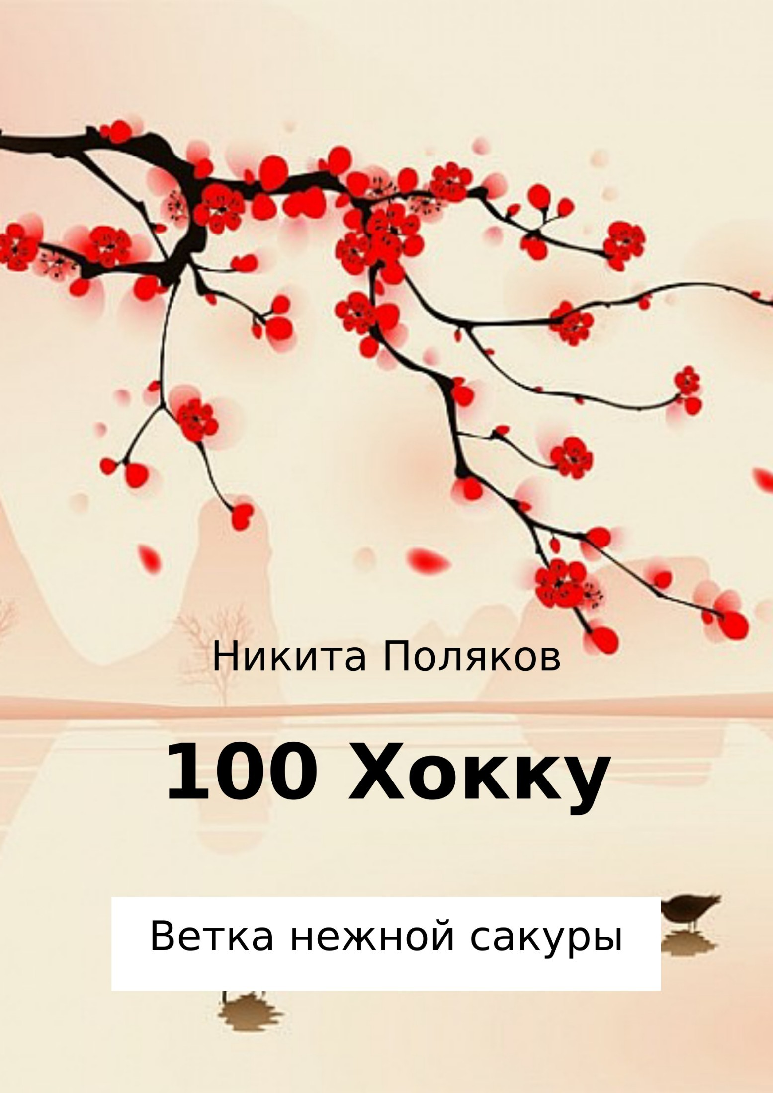 100 хокку. Ветка нежной сакуры
