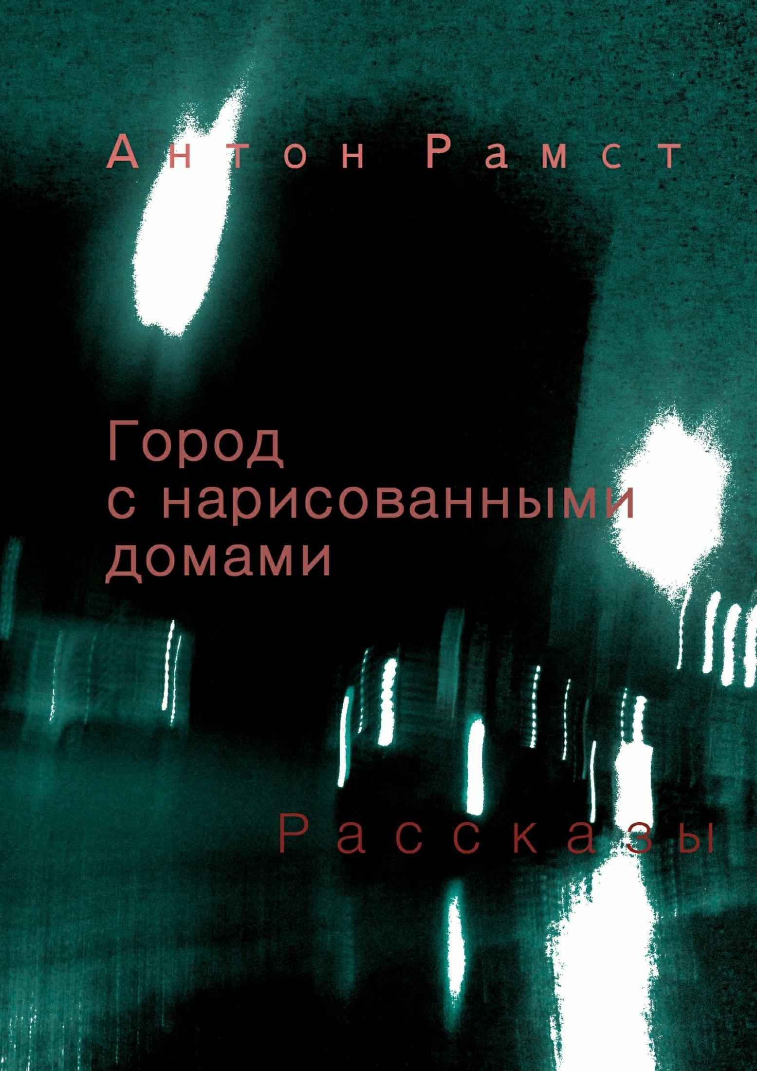 Антон Рамст Город с нарисованными домами. Сборник это как день посреди ночи