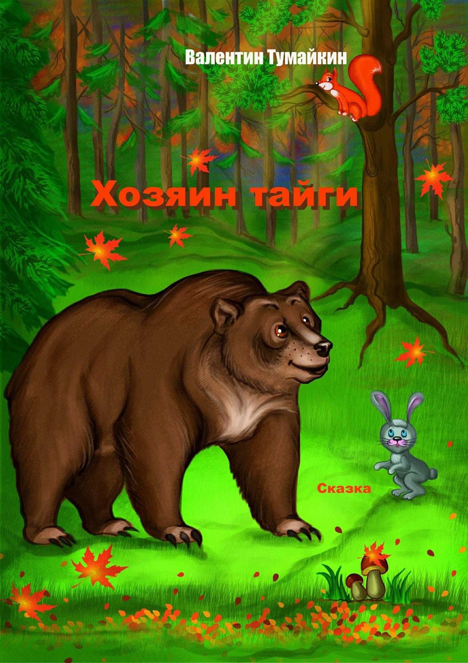 Валентин Тумайкин Хозяин тайги валентин тумайкин хозяин тайги