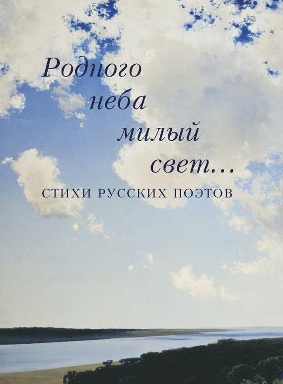 Отсутствует Родного неба милый свет… Стихи русских поэтов любовные драмы русских поэтов