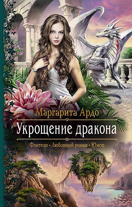 Маргарита Ардо Укрощение дракона подобный дракону