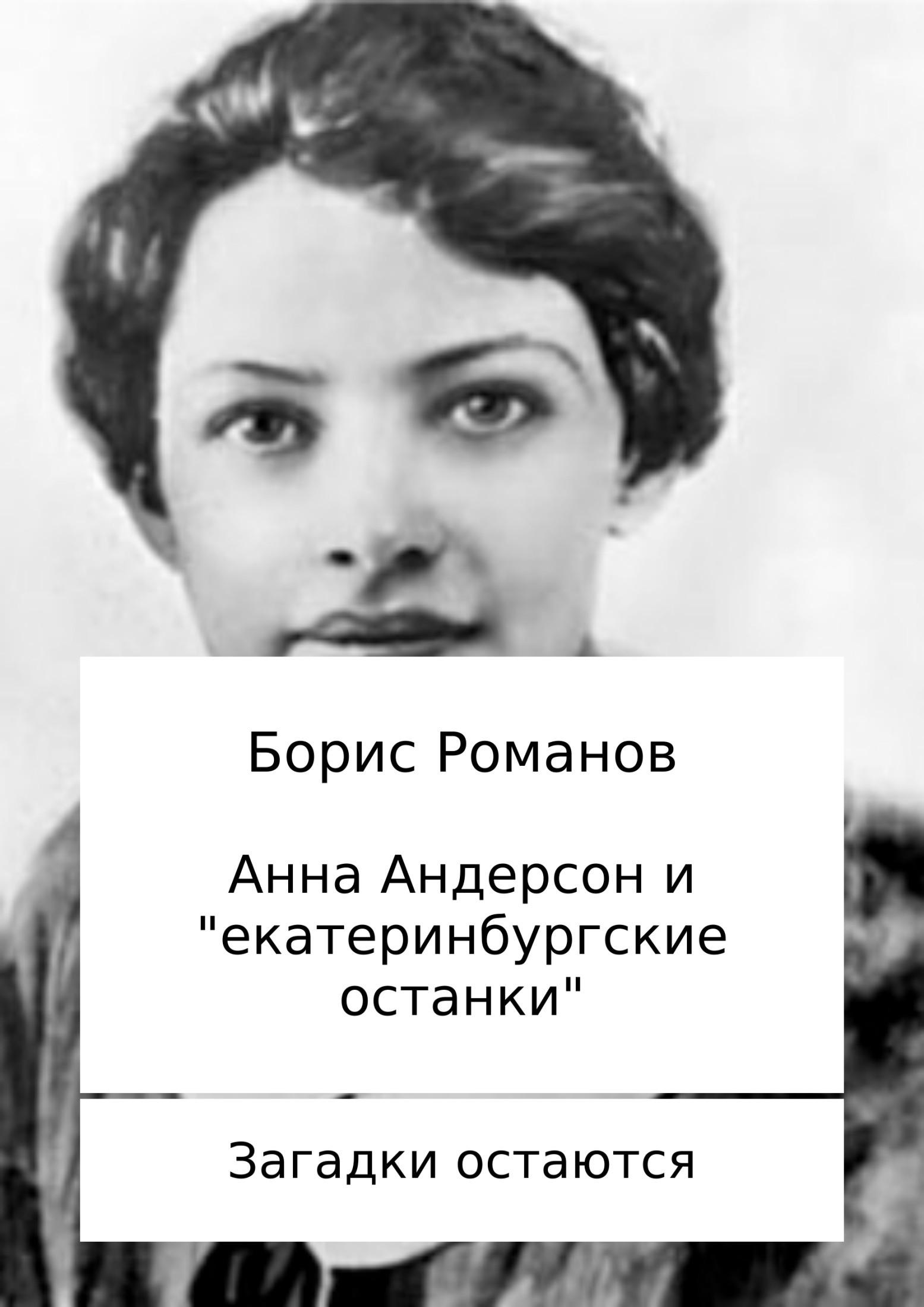 Борис Романов Анна Андерсон и «екатеринбургские останки»