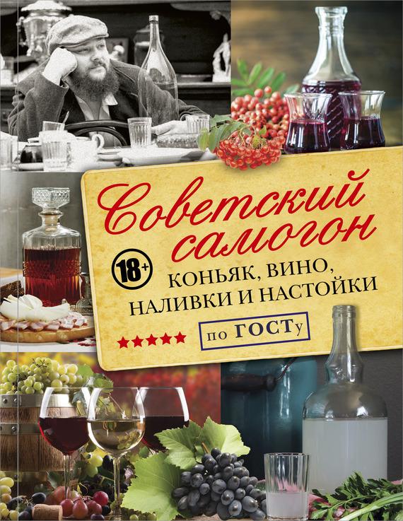 Денис Токарев Советский самогон по ГОСТу, коньяк, вино, наливки и настойки пышнов и вино настойки ликеры самогон