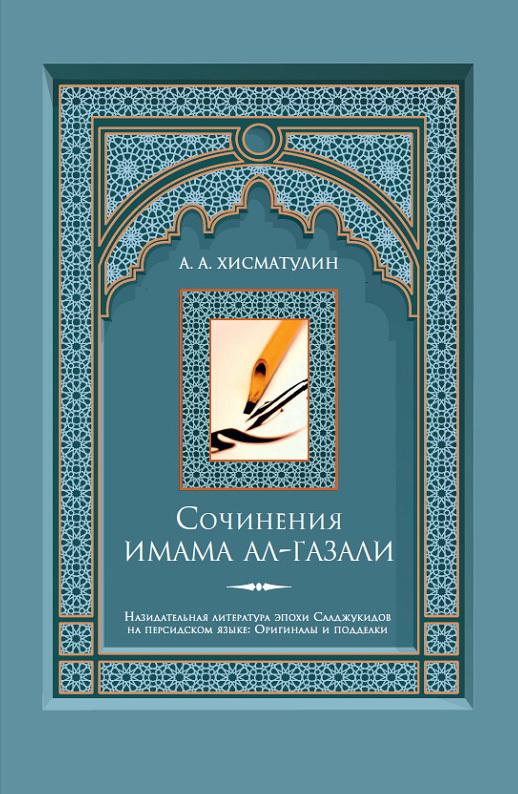 Алексей Хисматулин Сочинения имама ал-Газали