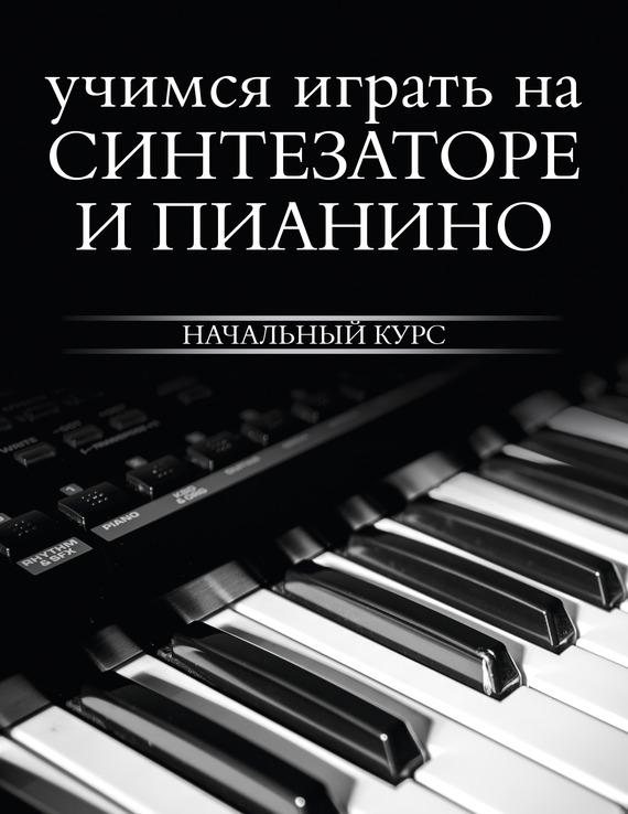 Отсутствует Учимся играть на синтезаторе и пианино