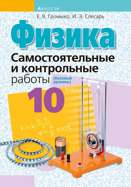 Скачать учебник по физика 10 класс касьянов пдф