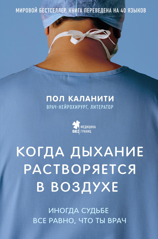 Жизнь без границ скачать книгу fb2 бесплатно