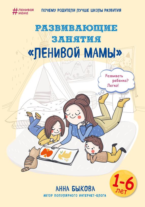 Анна Быкова Развивающие занятия «ленивой мамы» быкова а а большая книга ленивой мамы