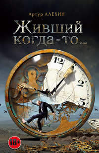 Артур Алехин - Живший когда-то…(сборник)