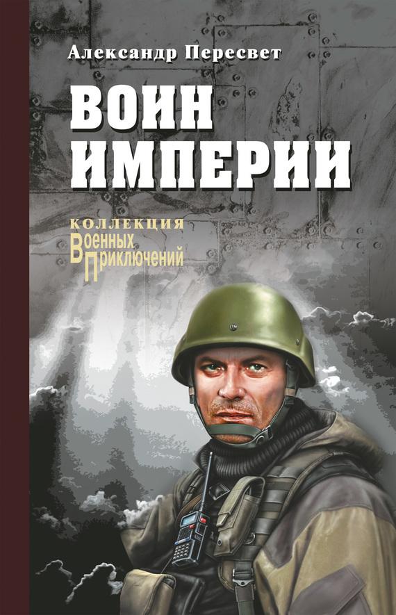 Александр Пересвет - Воин империи
