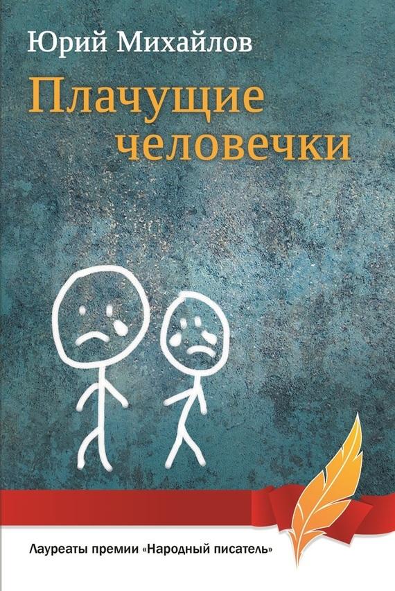 Юрий Михайлов Плачущие человечки (сборник) юрий михайлов нераскрытое преступление 1984 года