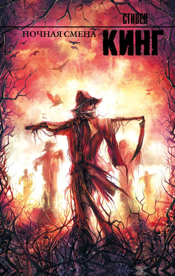 Стивен Кинг Ночная смена (сборник) стивен кинг ночная смена