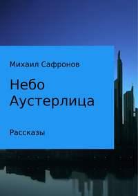 Михаил Викторович Сафронов - Небо Аустерлица