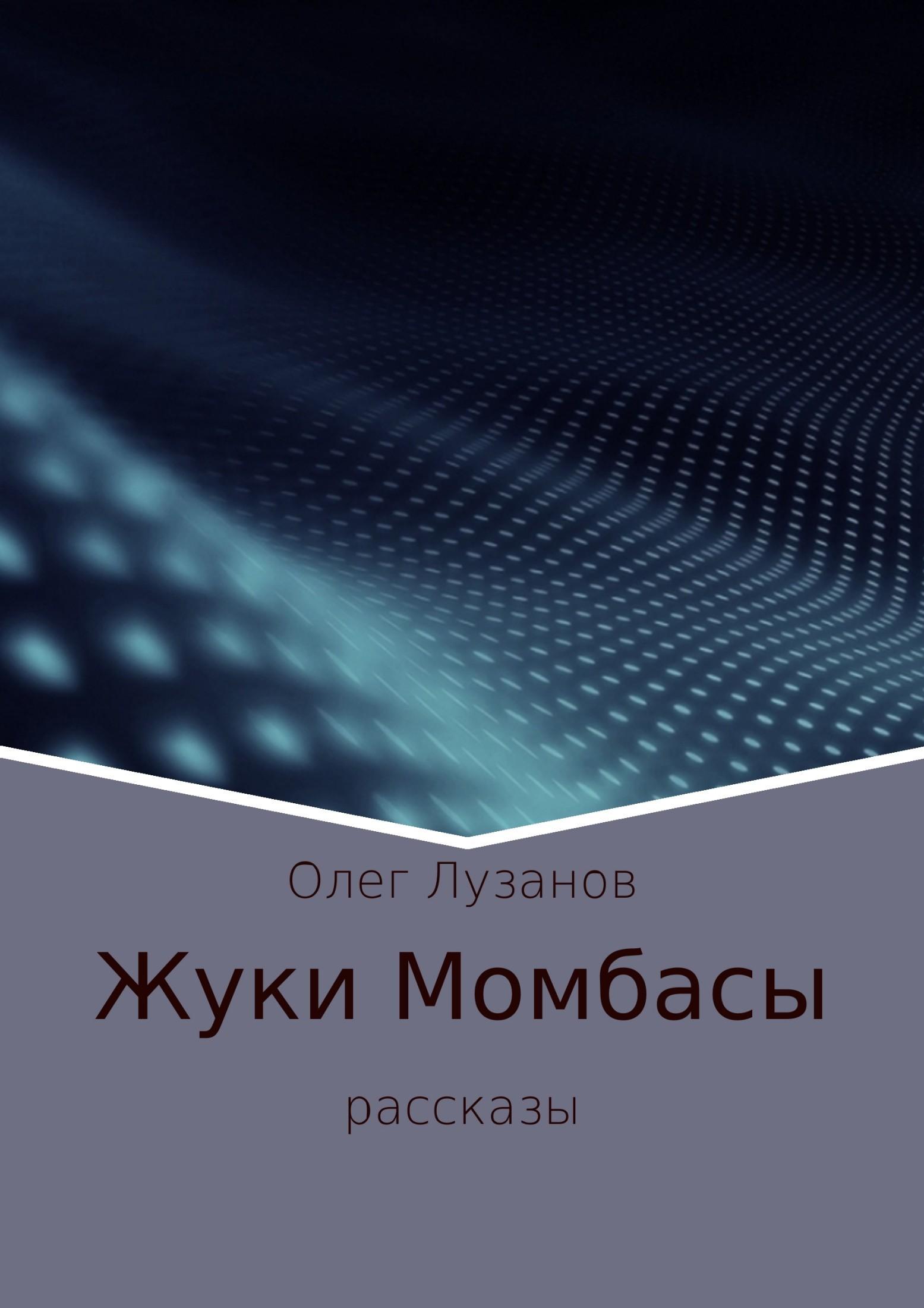 Олег Николаевич Лузанов Жуки Момбасы про хвосты усы лапы и носы рассказы о животных