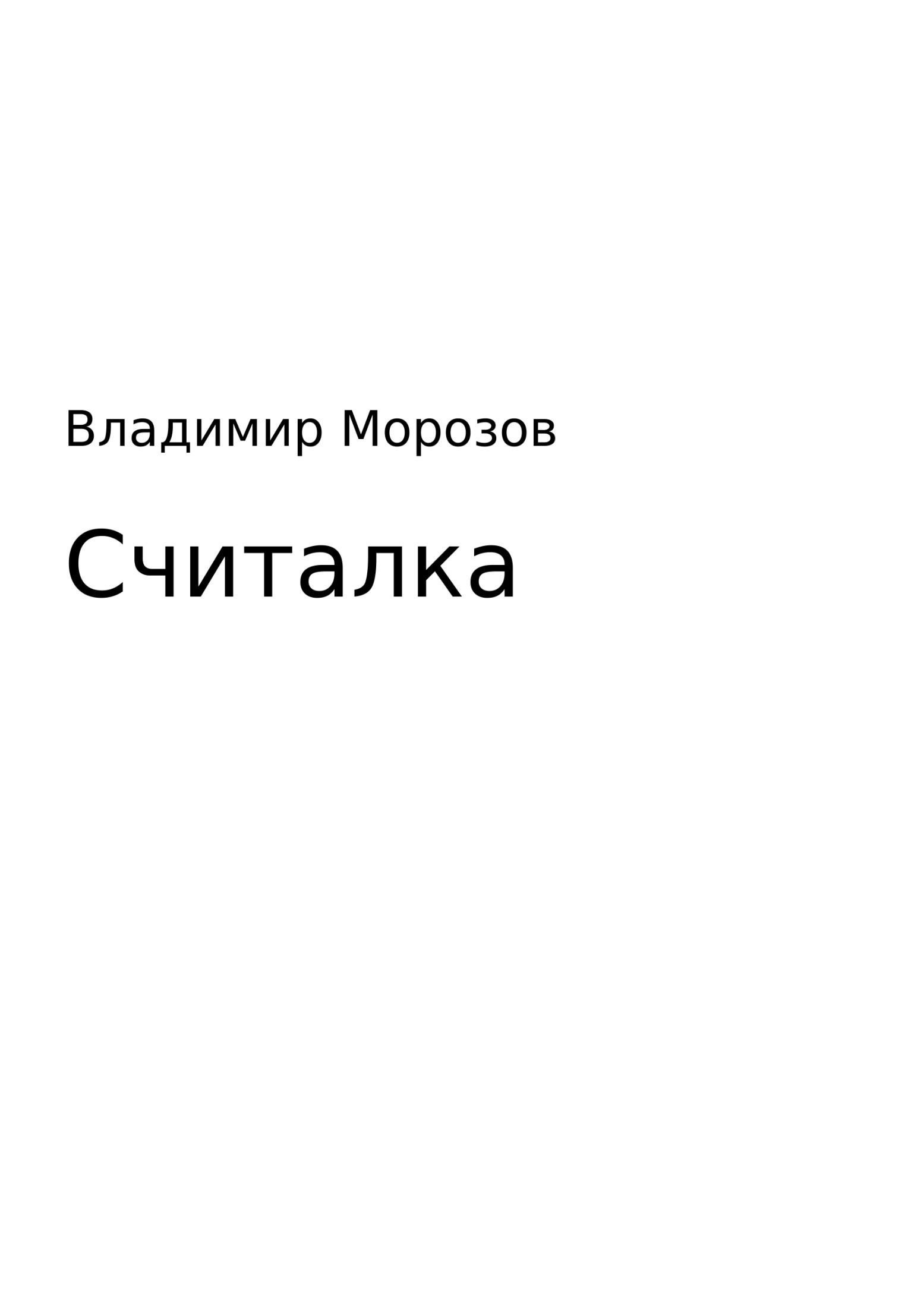 Владимир Игоревич Морозов Считалка владимир игоревич морозов рождественские каникулы