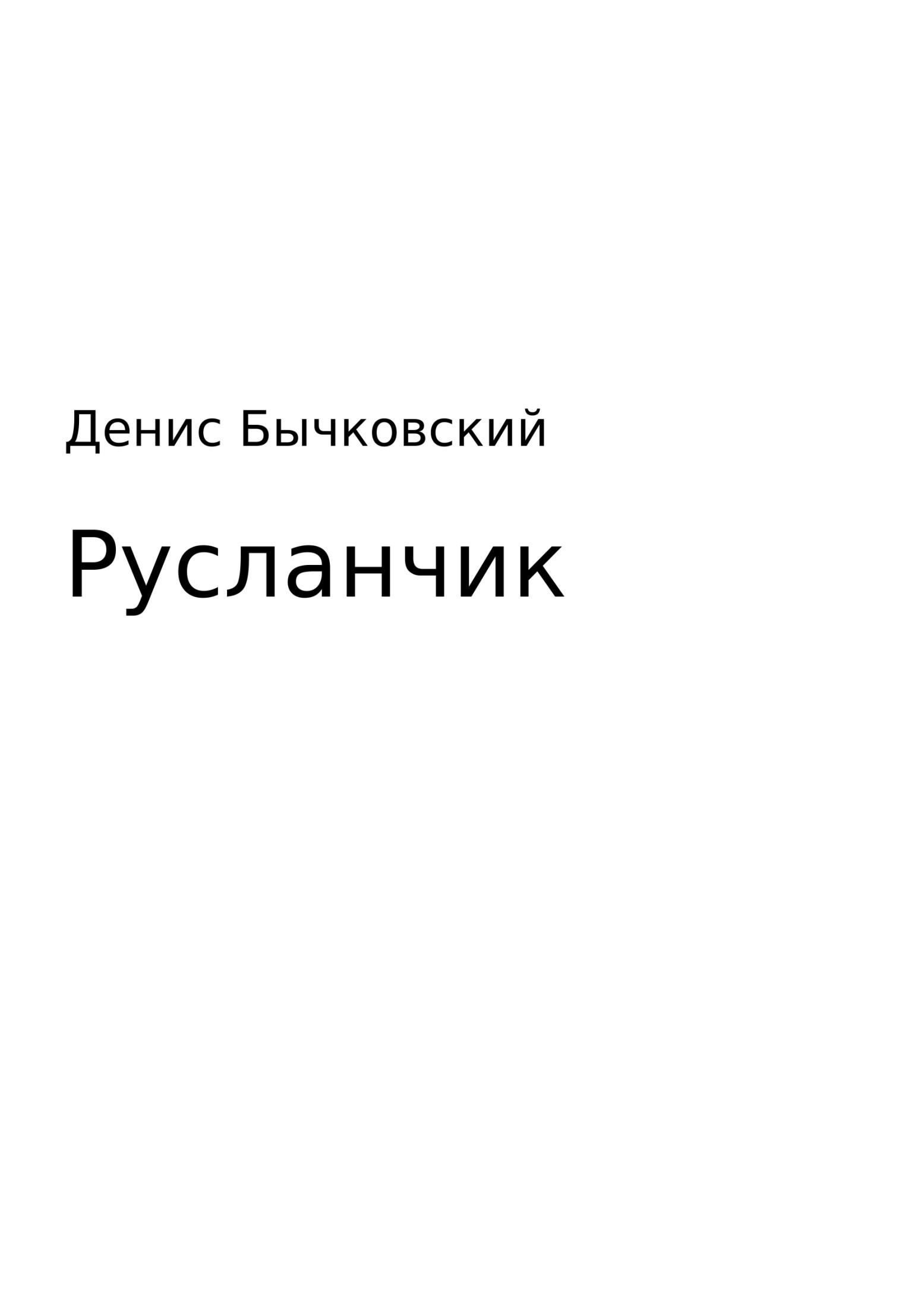 Русланчик