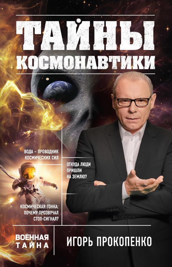 Игорь Прокопенко Тайны космонавтики игорь прокопенко вся правда об украине кому выгоден раскол страны