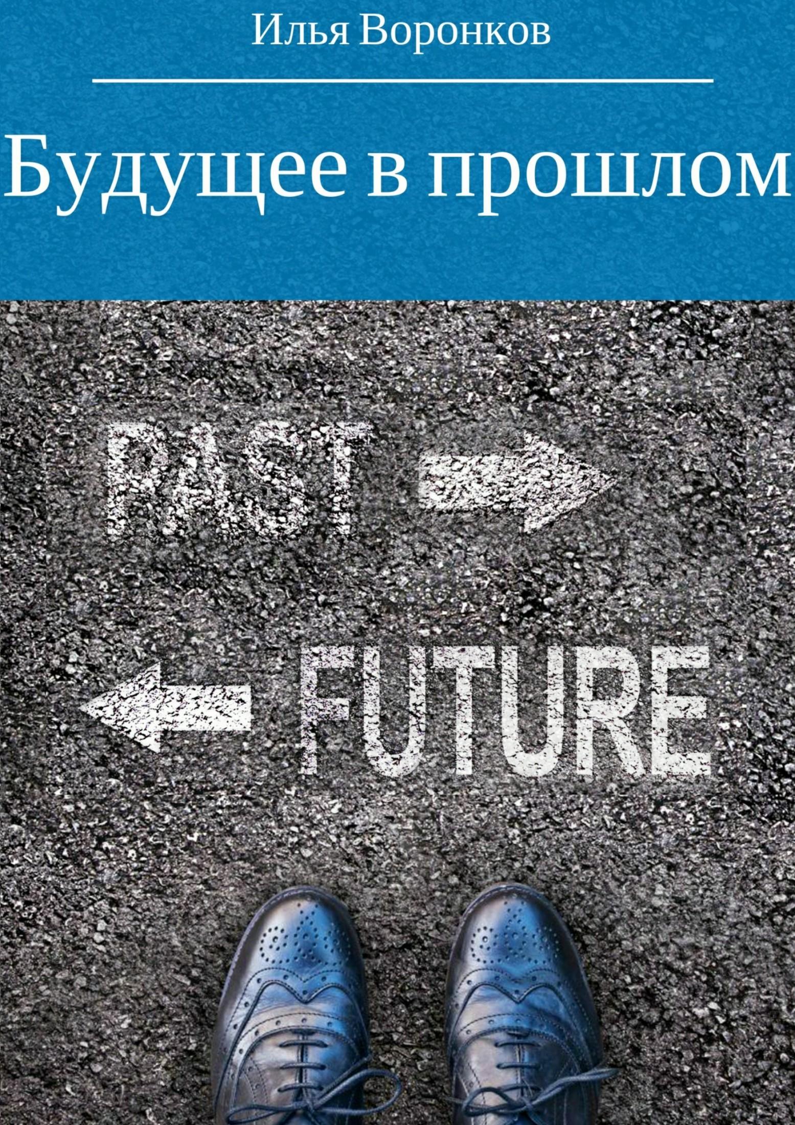 Илья Сергеевич Воронков Будущее в прошлом донормил где в люберцах