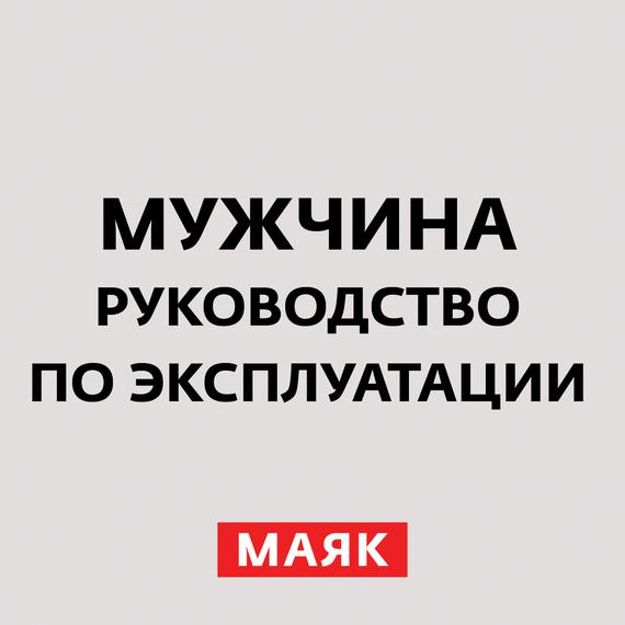 Мужчина-альфонс