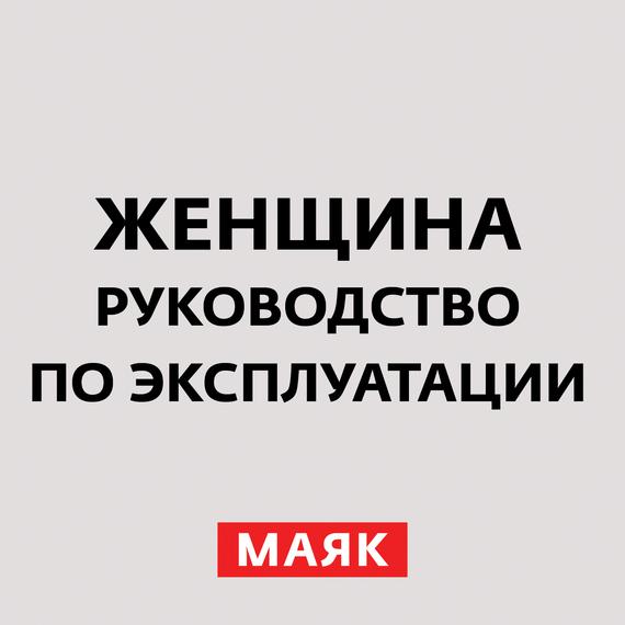 Творческий коллектив радио «Маяк» Женщина-