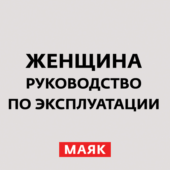 Творческий коллектив радио «Маяк» Курортные романы творческий коллектив радио маяк теща