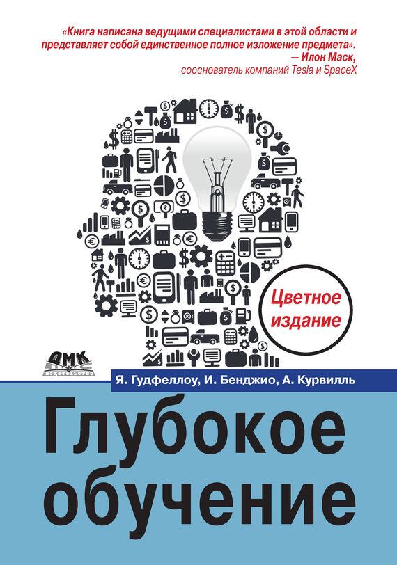 Ян Гудфеллоу Глубокое обучение компьютеры программы сети