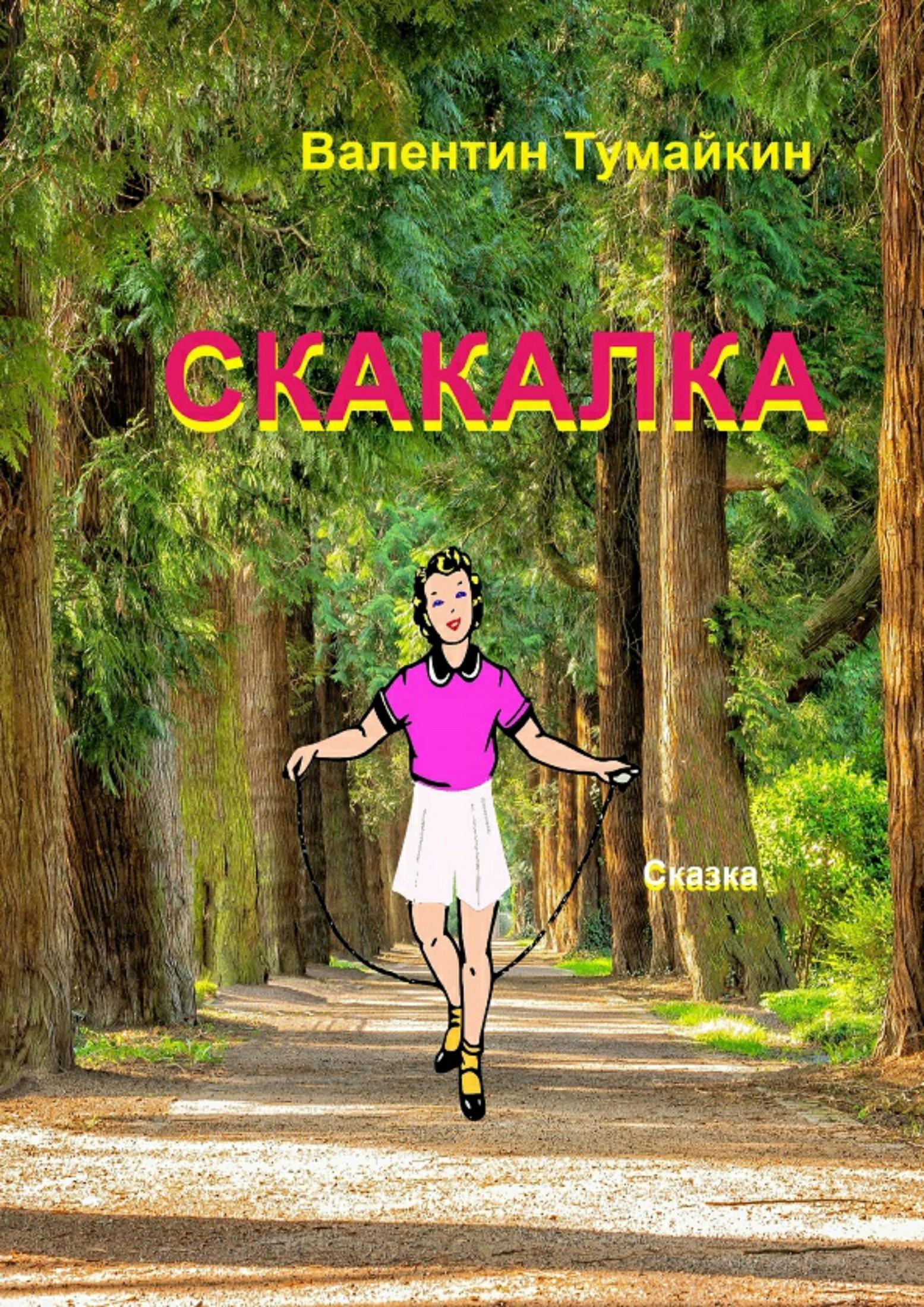 Валентин Тумайкин Скакалка книги эксмо там где твое сердце