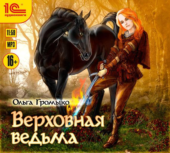 купить Ольга Громыко Верховная Ведьма по цене 190 рублей