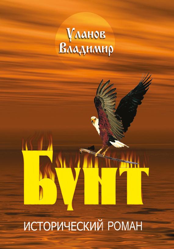 Владимир Уланов Бунт. Книга I