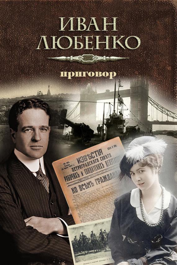 Иван Любенко - Приговор