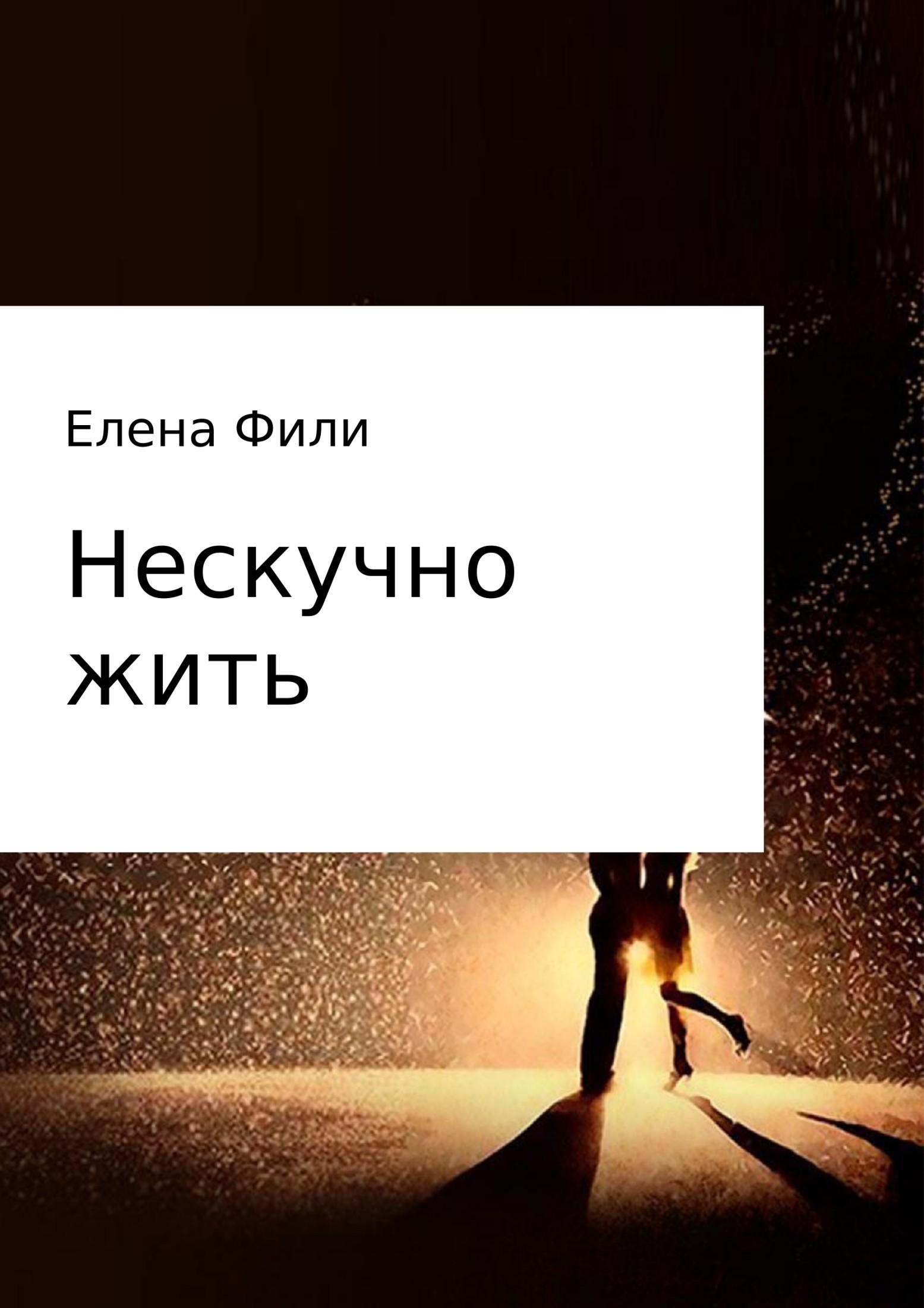 Елена Фили. Нескучно жить