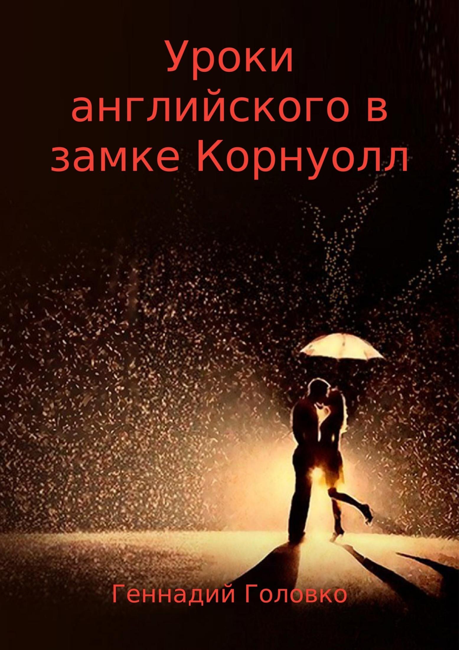 Геннадий Головко бесплатно