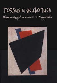 Сборник статей - Поэзия и живопись. Сборник трудов памяти Н. И. Харджиева