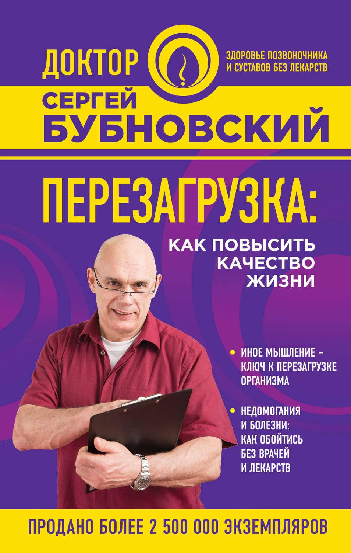 Книги бубновского скачать бесплатно и без регистрации
