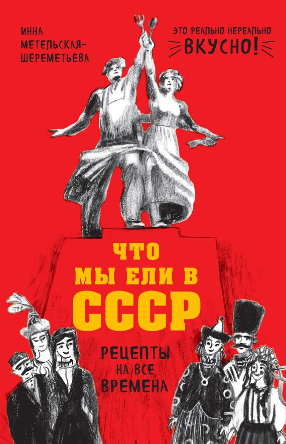 Скачать Что мы ели в СССР. Рецепты на все времена быстро