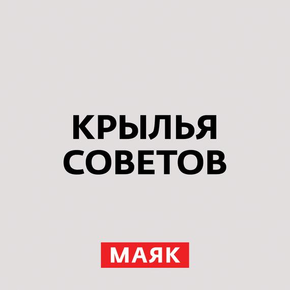 Творческий коллектив радио «Маяк» Послевоенный период. Гражданская авиация нестеров ил 2 h059002 187e