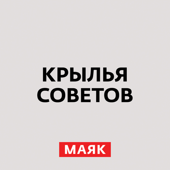 Творческий коллектив радио «Маяк» Русский витязь творческий коллектив радио маяк роковая женщина