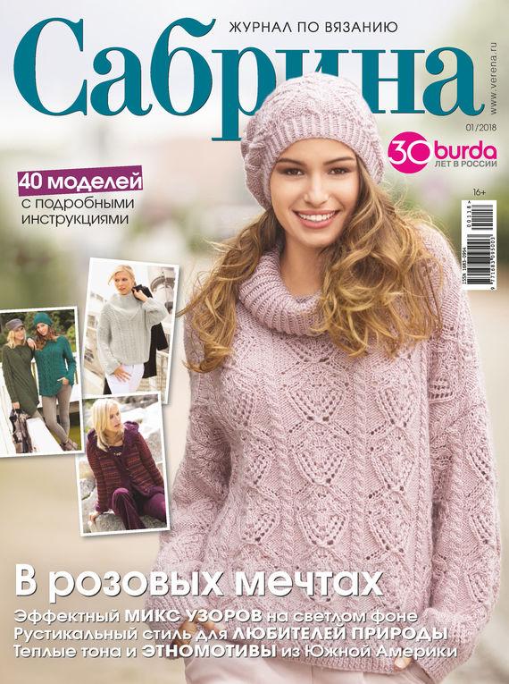 Отсутствует Сабрина. Журнал по вязанию. №01/2018 отсутствует автомир 01 2018