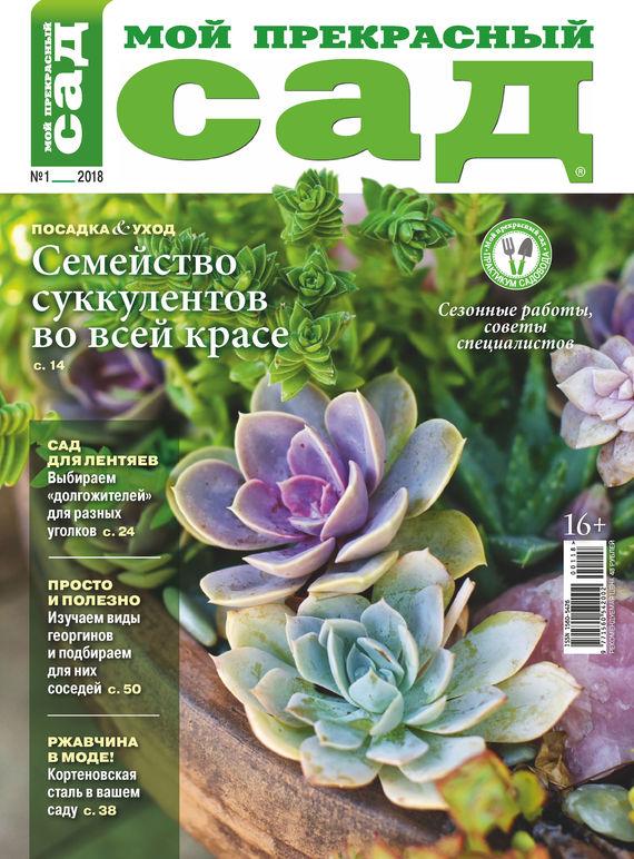Отсутствует Мой прекрасный сад №01/2018 дача и сад