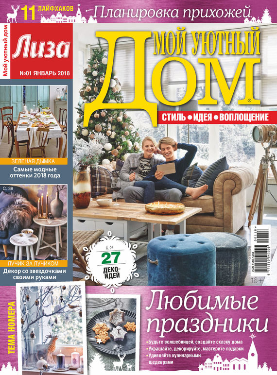 Отсутствует Журнал «Лиза. Мой уютный дом» №01/2018 ид бурда журнал лиза мой уютный дом 06 2015