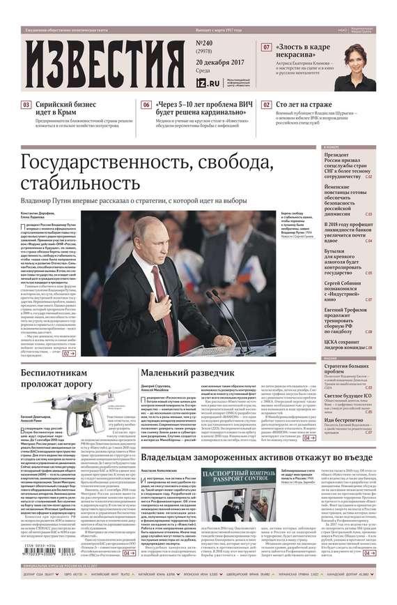 Редакция газеты Известия Известия 240-2017 газеты