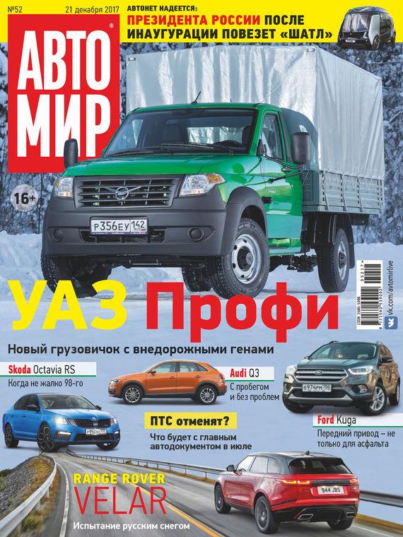Отсутствует АвтоМир №52/2017 отсутствует автомир 36 2017