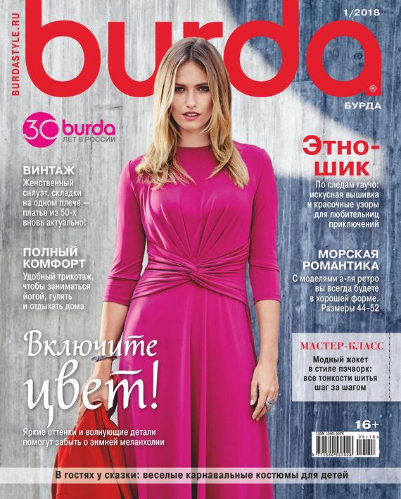 Отсутствует Burda №01/2018 журнал burda купить в санкт петербурге