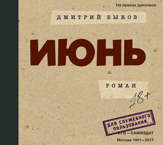 Дмитрий Быков Июнь прозоров а сотник донос мертвеца