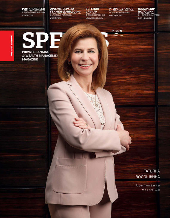 Отсутствует Spear's Russia. Private Banking & Wealth Management Magazine. №12/2017 отсутствует spear s russia private banking