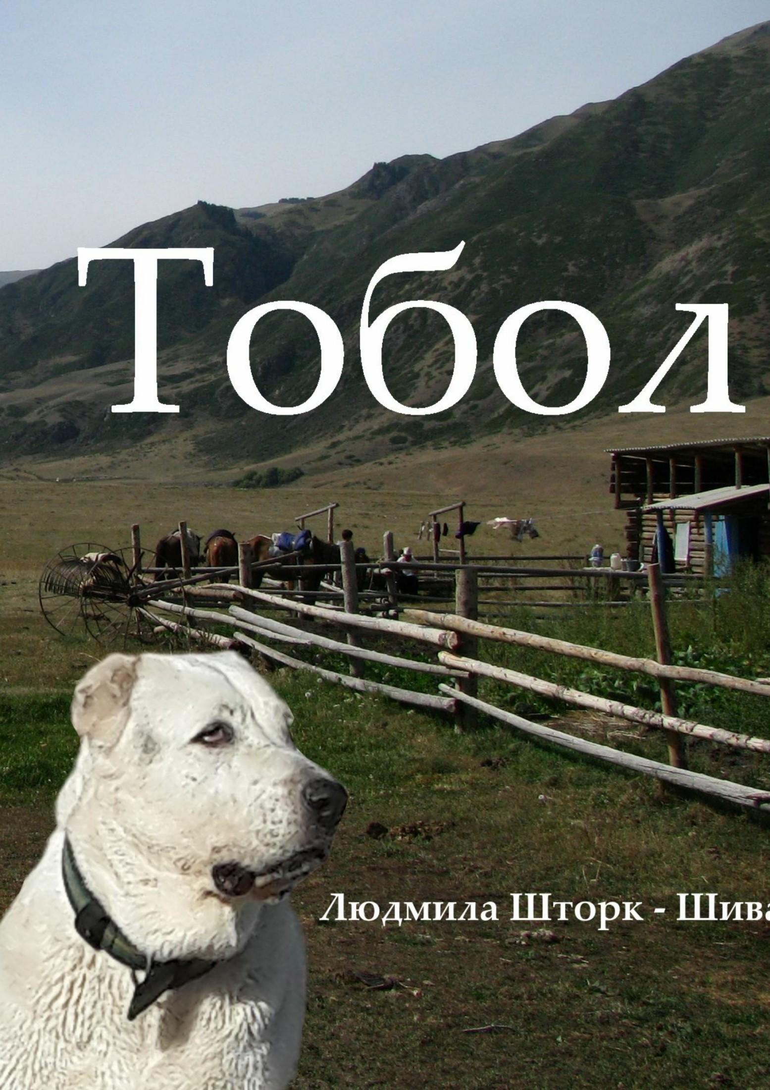 Людмила Шторк-Шива - Тобол