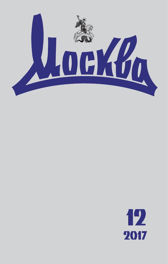 Отсутствует. Журнал русской культуры «Москва» №12/2017