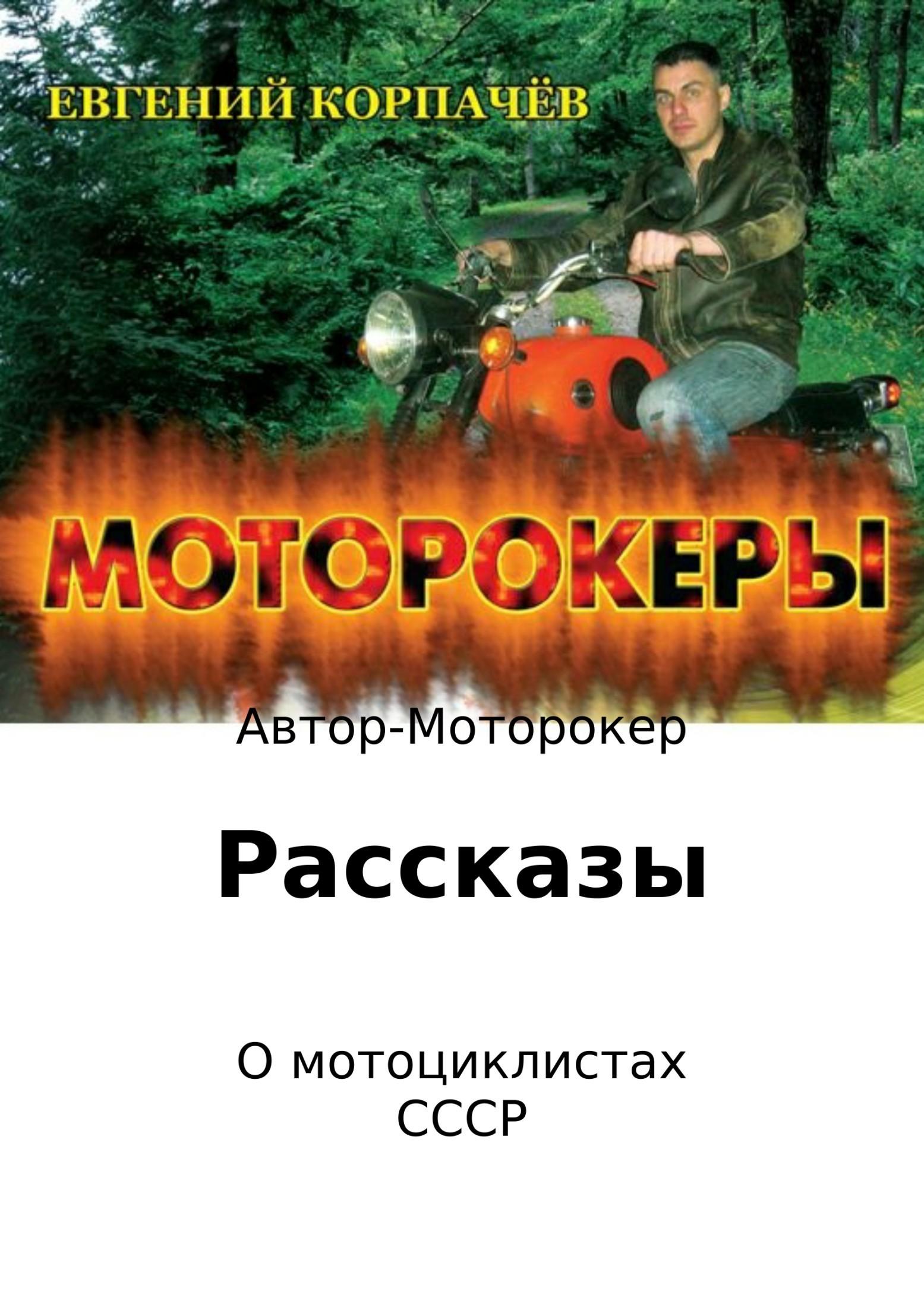 Евгений Николаевич Корпачёв бесплатно